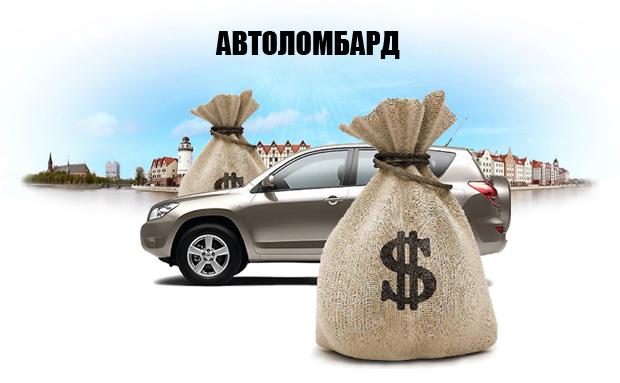 Купить автоломбард в минске предоставление займа на покупку автомобиля
