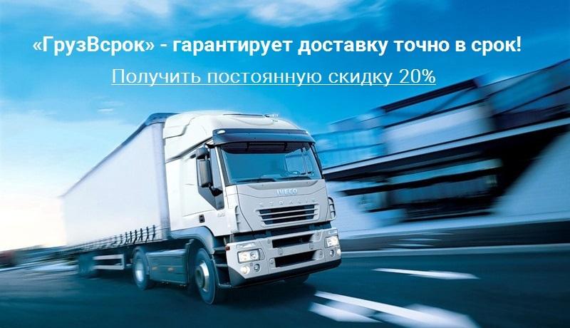 Доставка грузов по России автотранспортом
