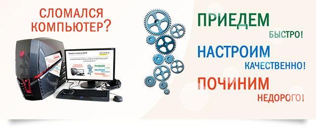 Настройка компьютера в Донецке
