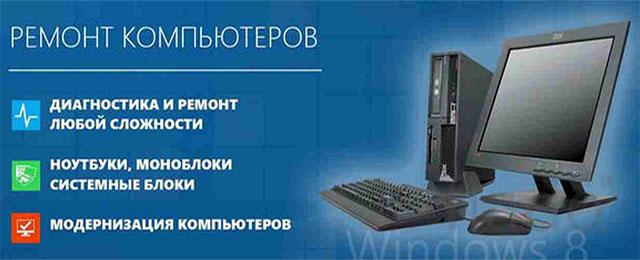 Чистка и настройка компьютера