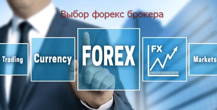 Форекс брокер как выбрать курс юаня к рублю форекс онлайн
